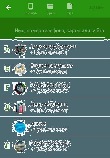 Адресная книга в приложении Сбербанк ОнЛайн для Android, используемая для ввода реквизитов
