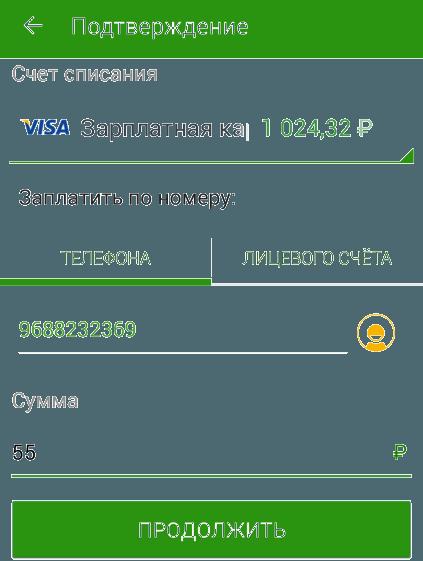 Бланк заявки на оплату услуги в Сбербанк ОнЛайн Android