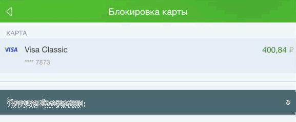 Форма для блокировки банковской карты через мобильное приложение Сбербанк ОнЛайн на iPad