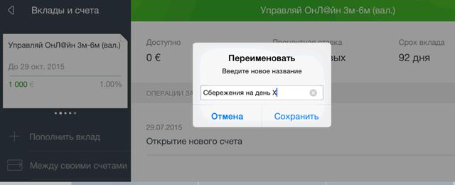 Форма переименования вклада в Сбербанк ОнЛайн для iPad