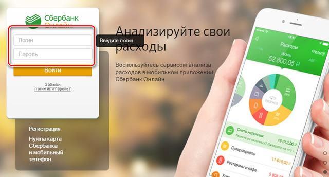 Изображение - Как получить смс-пароль от системы сбербанк онлайн form-vvoda-logpor