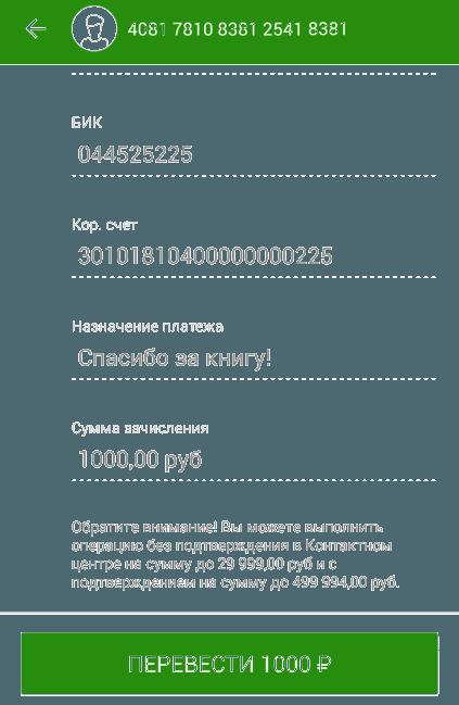 Форма подтверждения операции перевода на счет клиента в Сбербанк ОнЛайн Android