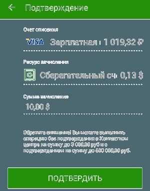 Форма подтверждения перевода при обмене валют в мобильном приложении