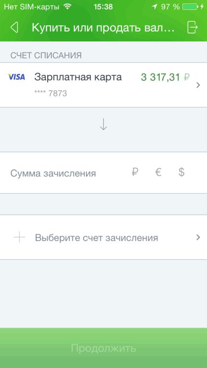 Форма обмена валют через приложение