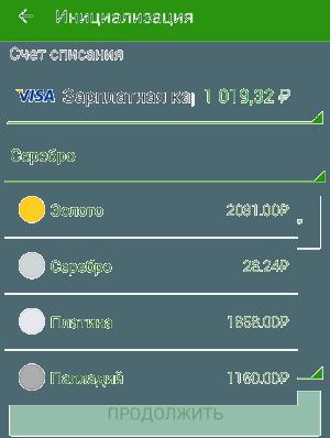 Форма покупки/продажи металла через приложение
