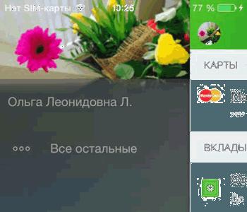 Отображение добавленного аватара в профиле клиента приложения Сбербанк ОнЛайн для iPhone