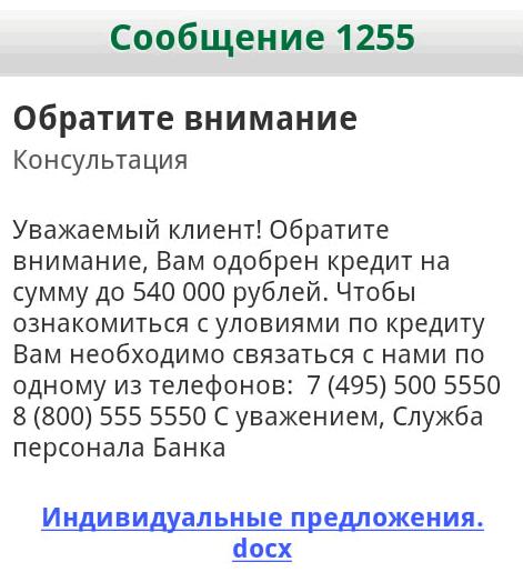 Полный текст письма в приложении Сбербанк ОнЛайн для Android