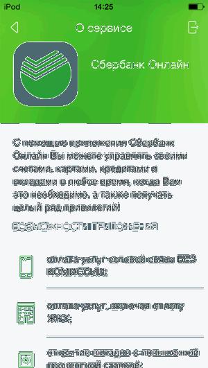 Окно справочной информации, отображаемой после входа в приложение Сбербанк ОнЛайн iPhone