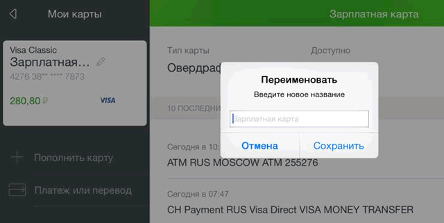 Форма для переименования карты в приложении Сбербанк ОнЛайн для iPad