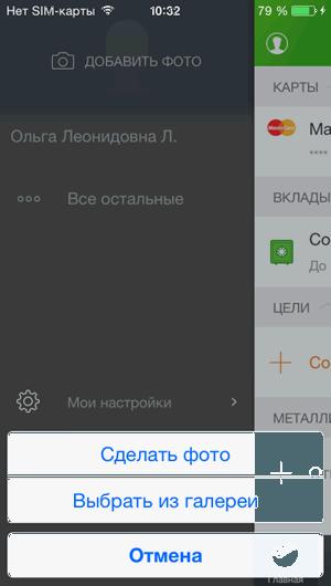 Добавление аватара в профиль клиента Сбербанк ОнЛайн для iPhone