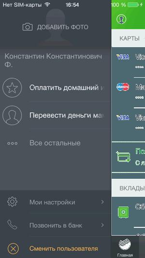 Настройка профиля пользователя приложения Сбербанк ОнЛайн для iPhone