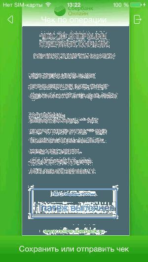Просмотр чека по операции в Сбербанк ОнЛайн