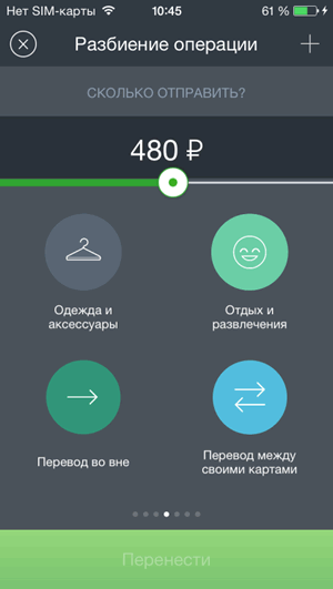 Выбор категорий для расходной операции в мобильном приложении Сбербанк ОнЛайн для iPhone