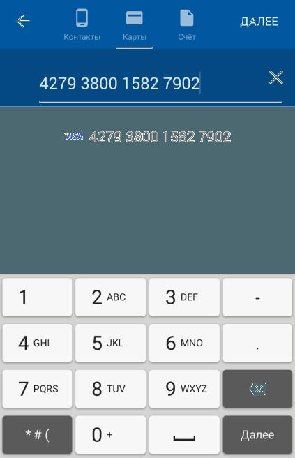Ввод номера карты получателя для перевода через приложение Сбербанк ОнЛайн для Android
