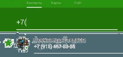 Отображение избранного контакта в приложении