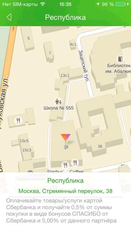 Расположение партнера Сбербанка на карте