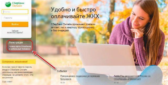 Главная страница входа в систему Сбербанк ОнЛайн