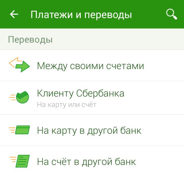 Выбор операции в разделе «Платежи и переводы» приложения Сбербанк ОнЛайн Android