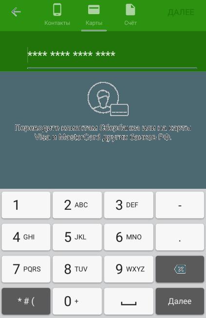 Форма ввода номера карты для перевода в другой банк через Сбербанк ОнЛайн для Android