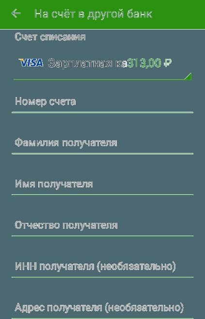 Форма для онлайн перевода по реквизитам получателя