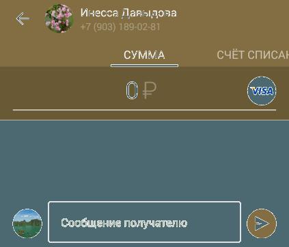 Перевод избранному контакту из раздела «Шаблоны» приложения Сбербанк ОнЛайн