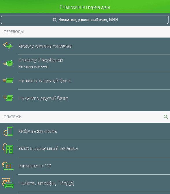 Раздел платежей и переводов с карты в приложении Сбербанк ОнЛайн для iPad