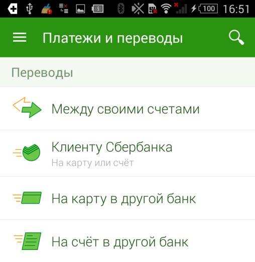 Раздел «Платежи и переводы» в приложении Сбербанк ОнЛайн для Android