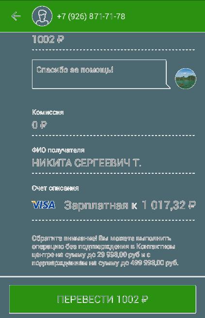 Форма перевода по номеру телефона