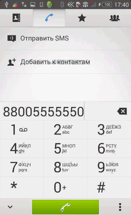 Форма для звонка в Сбербанк через приложение Android
