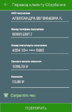 Подробная информация об операции по счету в приложении Сбербанк ОнЛайн для Android