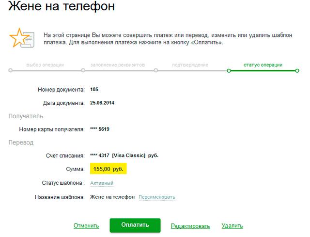 Пример содержания шаблона платежа в системе Сбербанк ОнЛайн