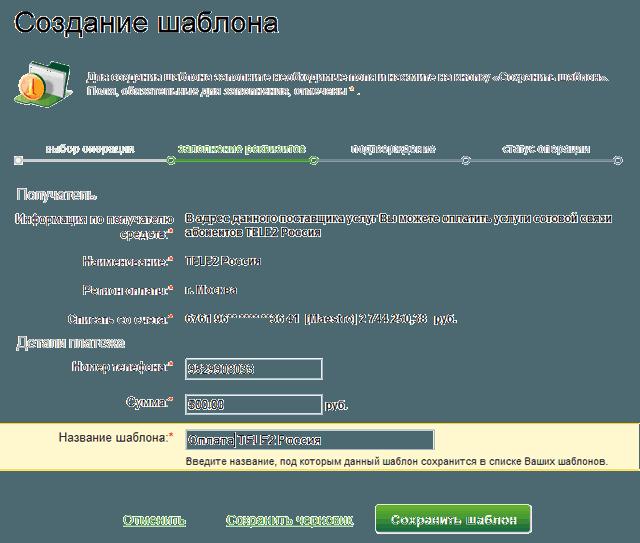 Страница проверки реквизитов шаблона оплаты мобильной связи