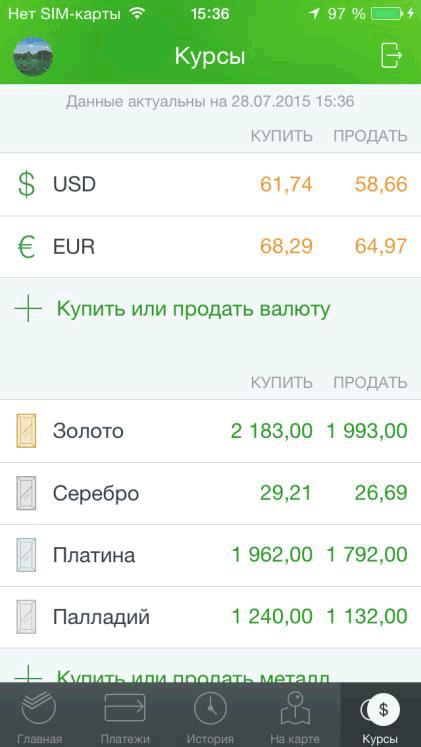 Котировки валют в Сбербанк ОнЛайн для iPhone
