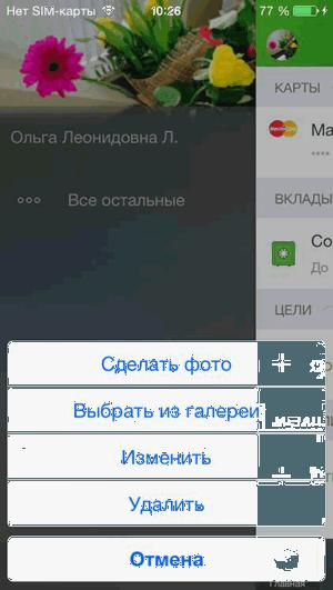 Меню редактирования аватара в приложении Сбербанк ОнЛайн для iPhone