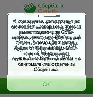 Сообщение о необходимости подключить Мобильный банк для работы с приложением Сбербанк ОнЛайн на устройстве iPhone