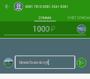Использование шаблона «Перевод на счёт клиента» в приложении Сбербанк ОнЛайн Android