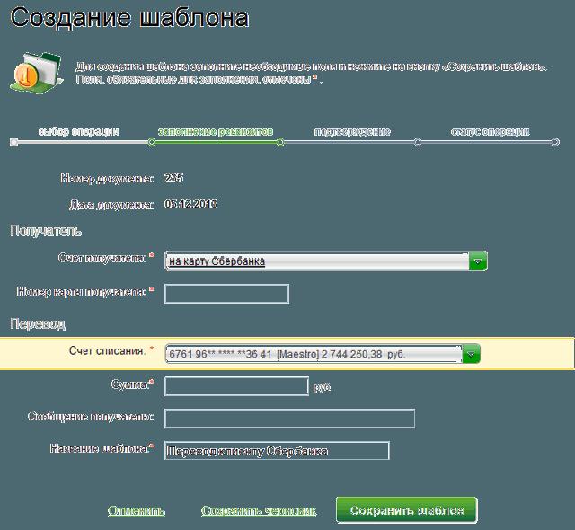 Заполнение реквизитов шаблона перевода частному лицу