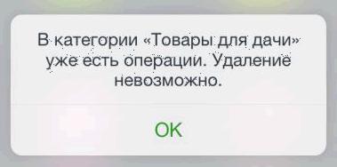 Сообщение при удалении категории расходов в приложении Сбербанк ОнЛайн для iPhone