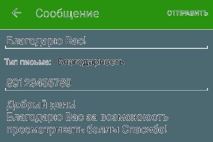 Создание нового письма в приложении Сбербанк ОнЛайн Android