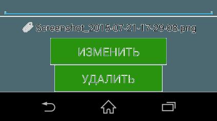 Загрузка вложения в сообщение для Сбербанка