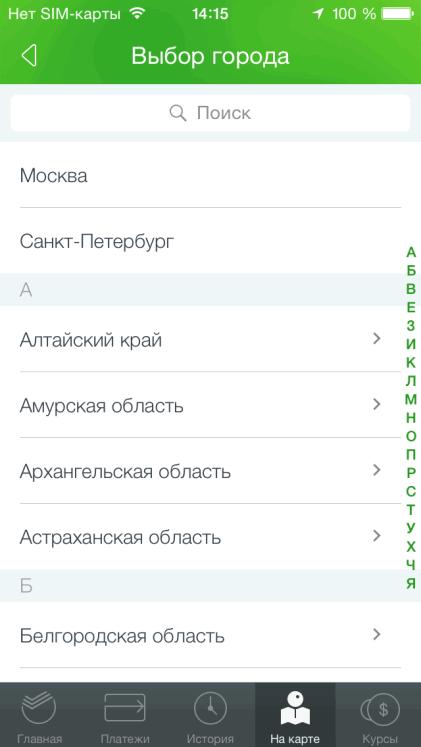 Список регионов для поиска Сбербанка