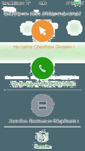 Способы получения логина/идентификатора для приложения Сбербанк ОнЛайн