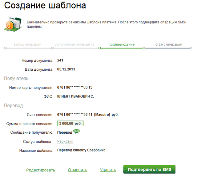 Страница проверки реквизитов и подтверждения шаблона перевода частному лицу