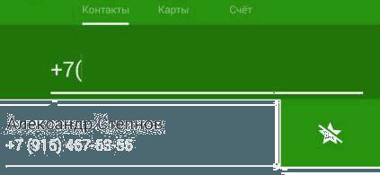 Удаление контакта из избранных в приложении Сбербанк ОнЛайн Android