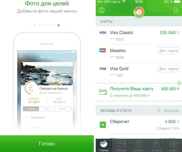Начальная страница руководства и список банковских продуктов, используемых пользователям