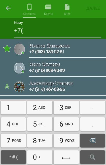 Ввод номера телефона для перевода через приложение Сбербанк ОнЛайн Android