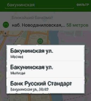 Выбор адреса из списка
