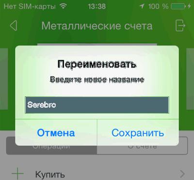 Изменение названия ОМС в Сбербанк ОнЛайн для iPhone