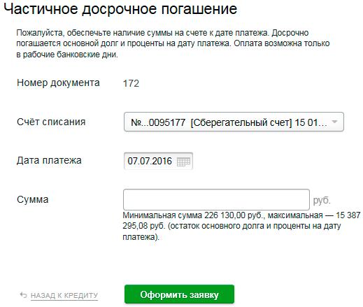 Взять кредит с плохой кредитной историей в челябинске