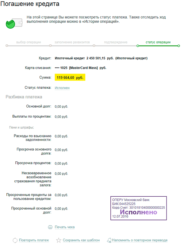 Страница подтверждения платежа по кредиту